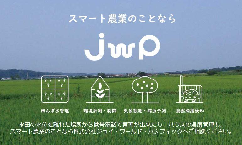 jwpのスマート農業